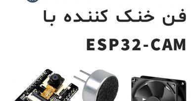تشخیص ایراد فن خنک کننده | ESP32-CAM